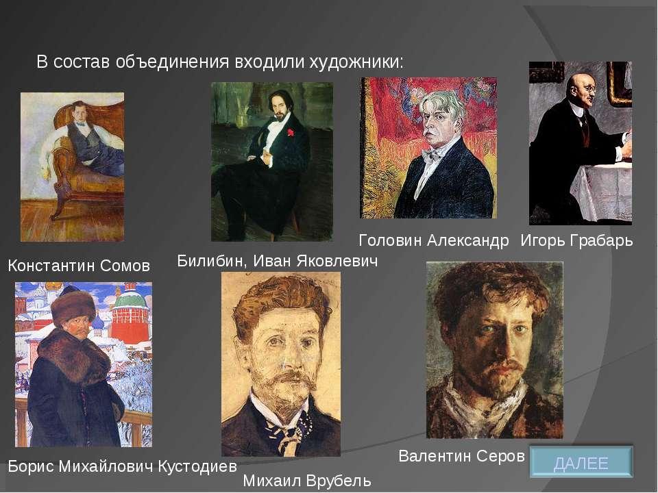 В состав объединения входили художники: Константин Сомов Билибин, Иван Яковле...