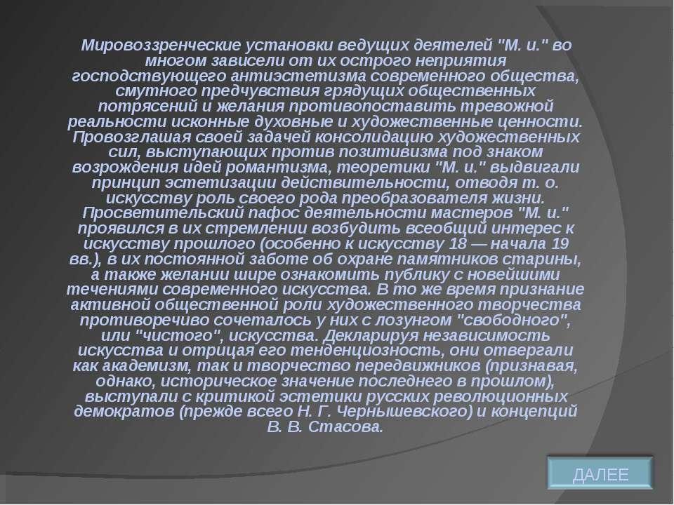 """Мировоззренческие установки ведущих деятелей """"М. и."""" во многом зависели от их..."""