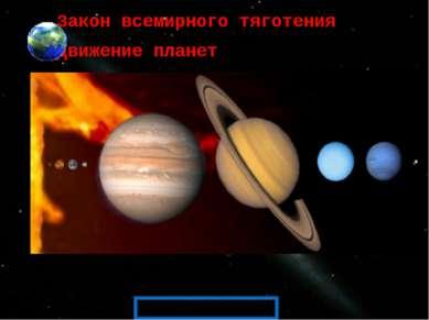 Закон всемирного тяготения Движение планет Дубов Олег 10 класс Учитель – Касе...