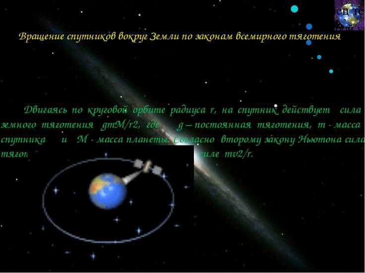 Свободное движение тел в гравитационном поле Земли Максимальная дальность пол...