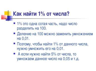Как найти 1% от числа? 1% это одна сотая часть, надо число разделить на 100. ...