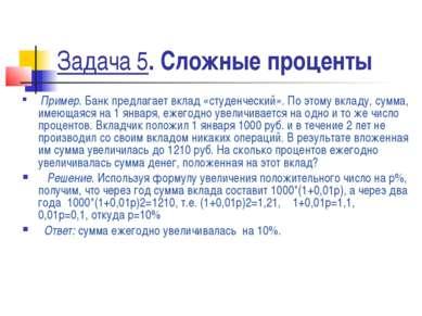 Задача 5. Сложные проценты Пример. Банк предлагает вклад «студенческий». По э...