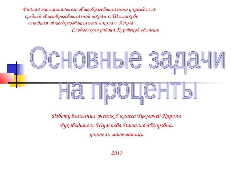 Филиал муниципального общеобразовательного учреждения средней общеобразовател...