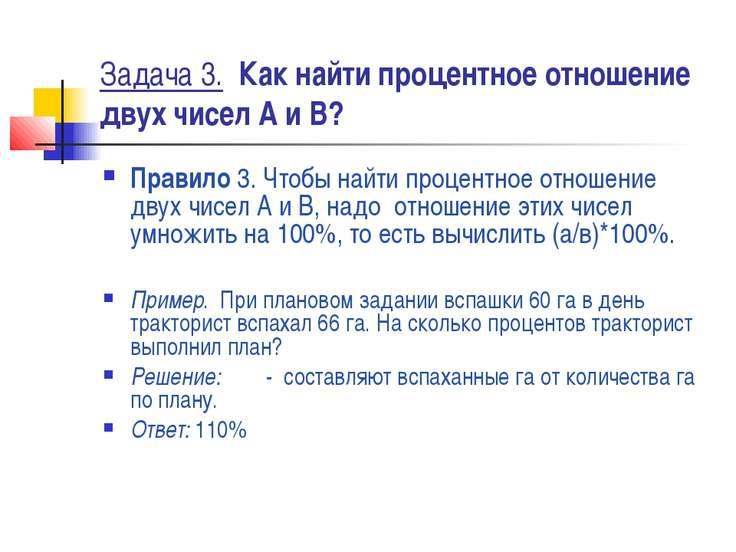 Задача 3. Как найти процентное отношение двух чисел А и В? Правило 3. Чтобы н...