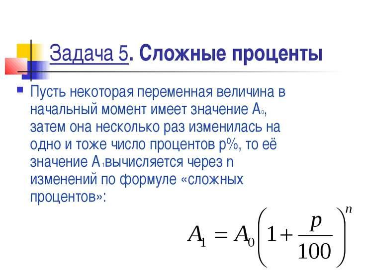Задача 5. Сложные проценты Пусть некоторая переменная величина в начальный мо...