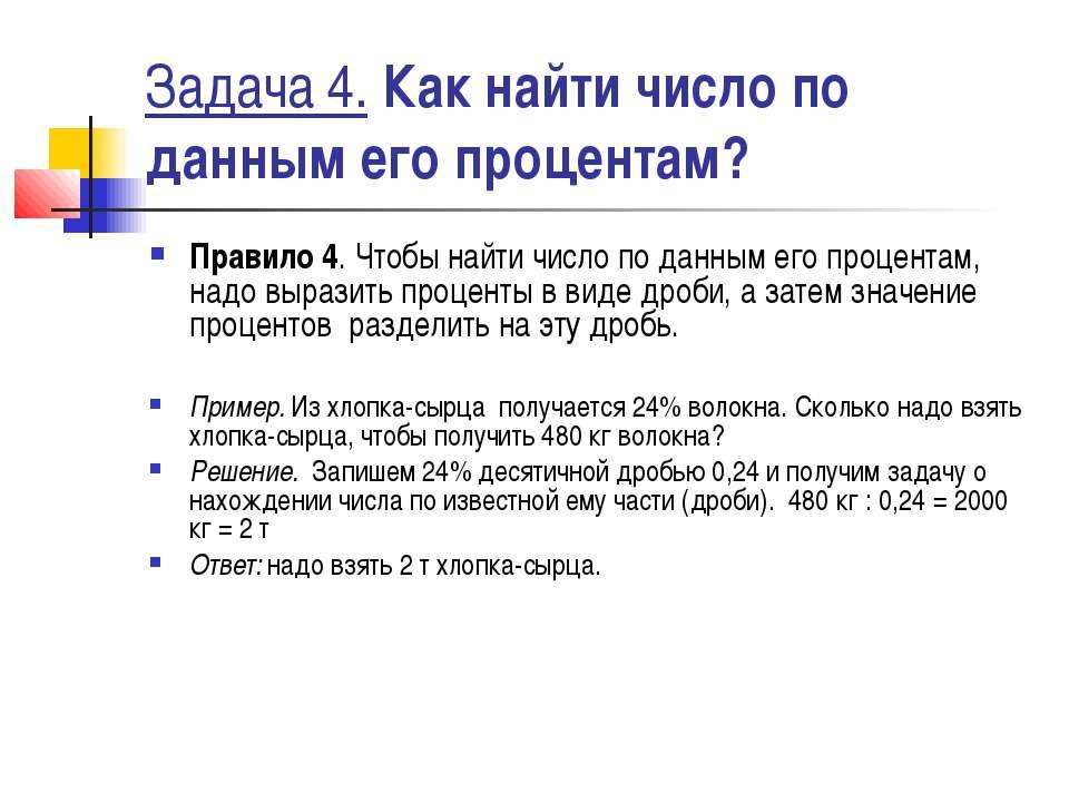 Задача 4. Как найти число по данным его процентам? Правило 4. Чтобы найти чис...