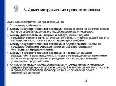 3. Административные правоотношения Виды административных правоотношений I. По...