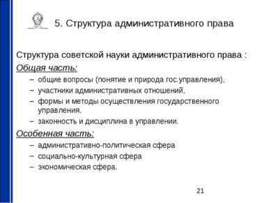 5. Структура административного права Структура советской науки административн...