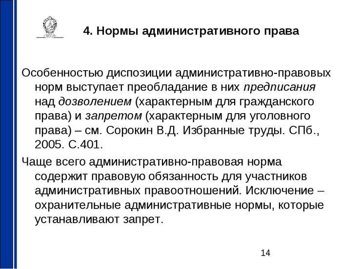 4. Нормы административного права Особенностью диспозиции административно-прав...