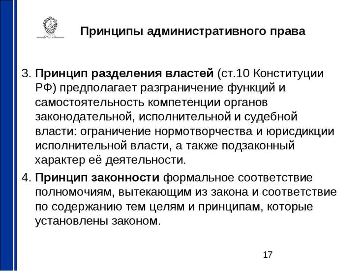 Принципы административного права 3. Принцип разделения властей (ст.10 Констит...
