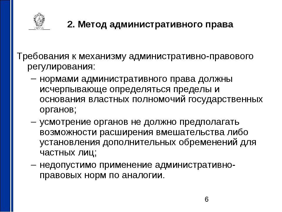 2. Метод административного права Требования к механизму административно-право...