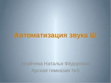 Автоматизация звука Ш Апайчева Наталья Фёдоровна Арская гимназия №5
