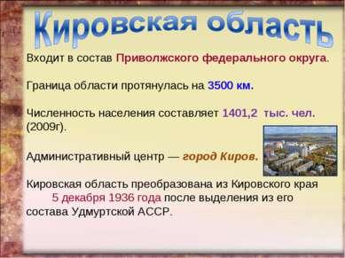 Входит в состав Приволжского федерального округа. Граница области протянулась...