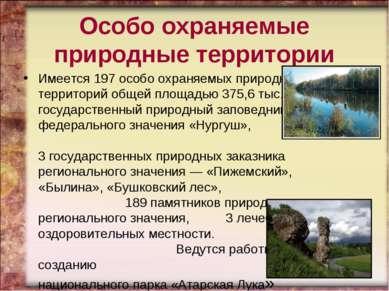 Особо охраняемые природные территории Имеется 197 особо охраняемых природных ...