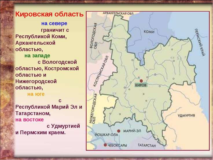 Кировская область на севере граничит с Республикой Коми, Архангельской област...