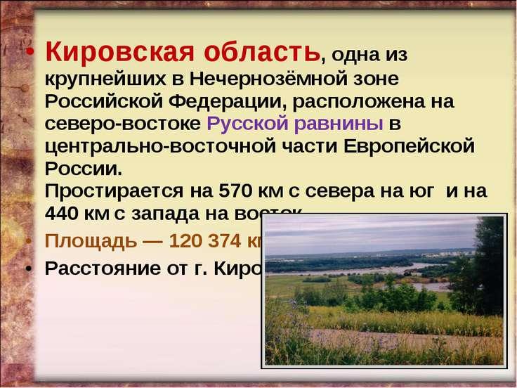 Кировская область, одна из крупнейших в Нечернозёмной зоне Российской Федерац...