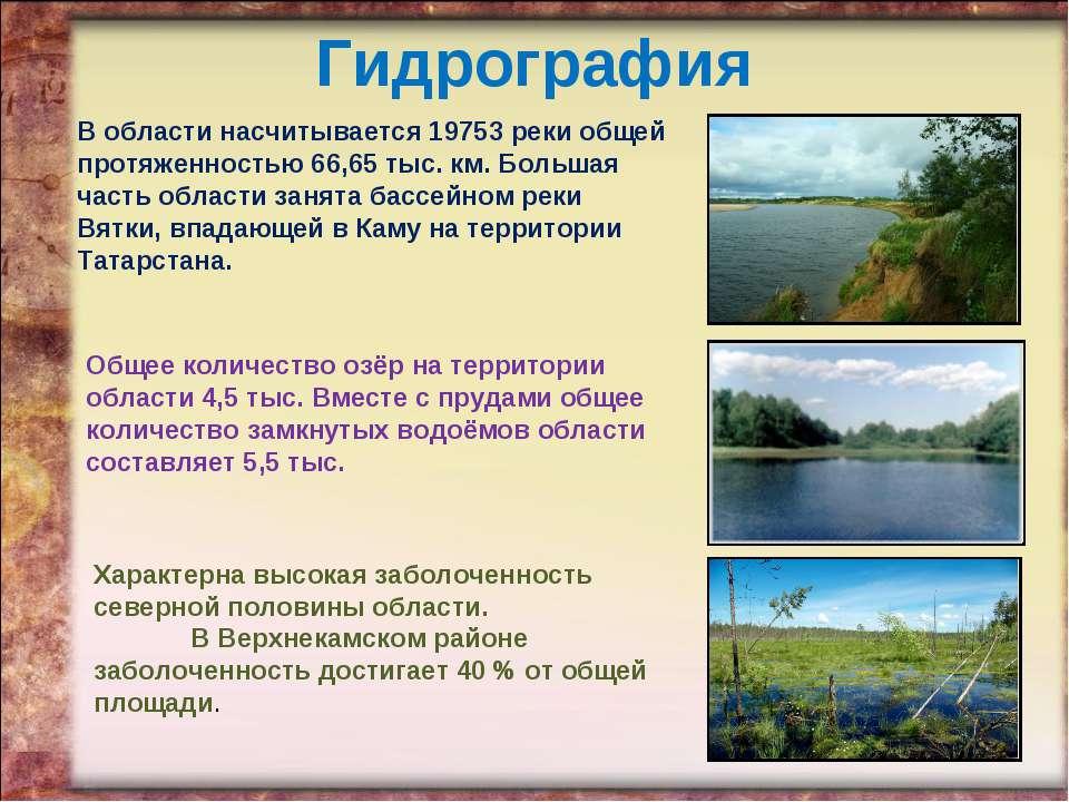 Гидрография В области насчитывается 19753 реки общей протяженностью 66,65 тыс...