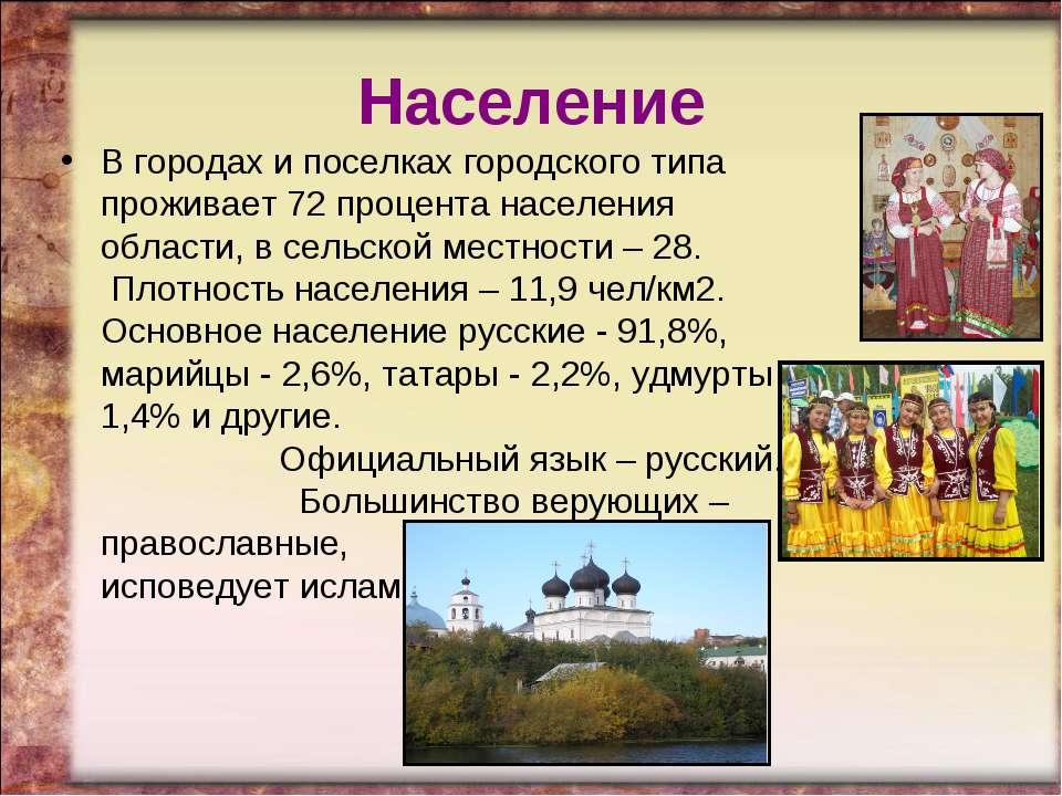 Население В городах и поселках городского типа проживает 72 процента населени...