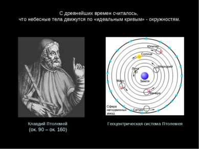 С древнейших времен считалось, что небесные тела движутся по «идеальным кривы...