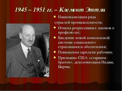 1945 – 1951 гг. – Клемент Эттли Национализация ряда отраслей промышленности; ...