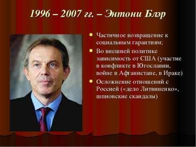 1996 – 2007 гг. – Энтони Блэр Частичное возвращение к социальным гарантиям; В...