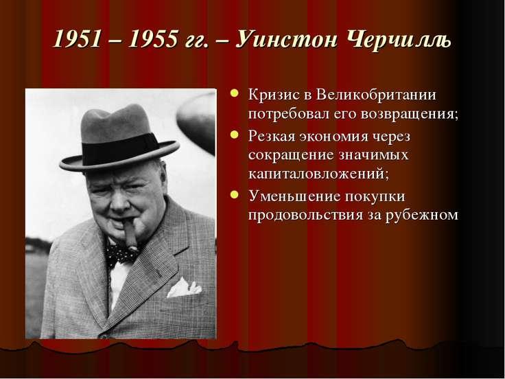 1951 – 1955 гг. – Уинстон Черчилль Кризис в Великобритании потребовал его воз...