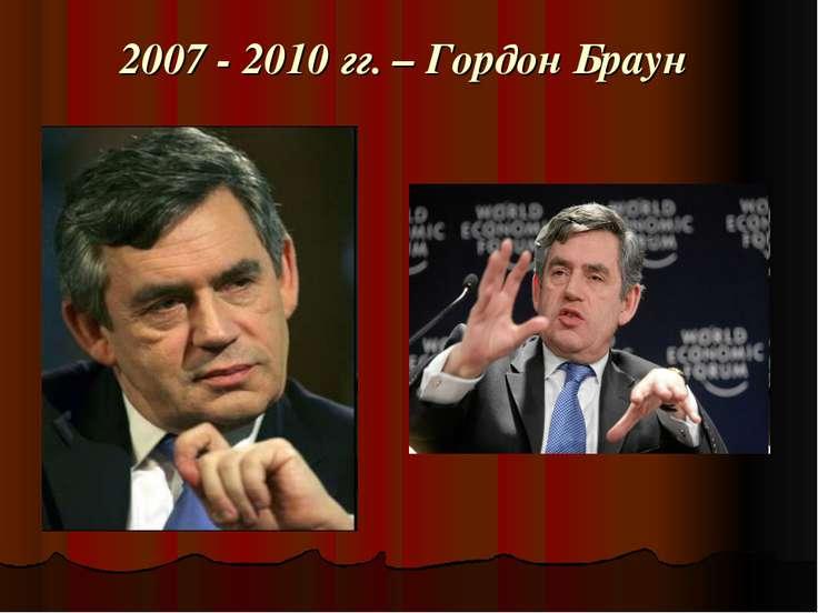 2007 - 2010 гг. – Гордон Браун