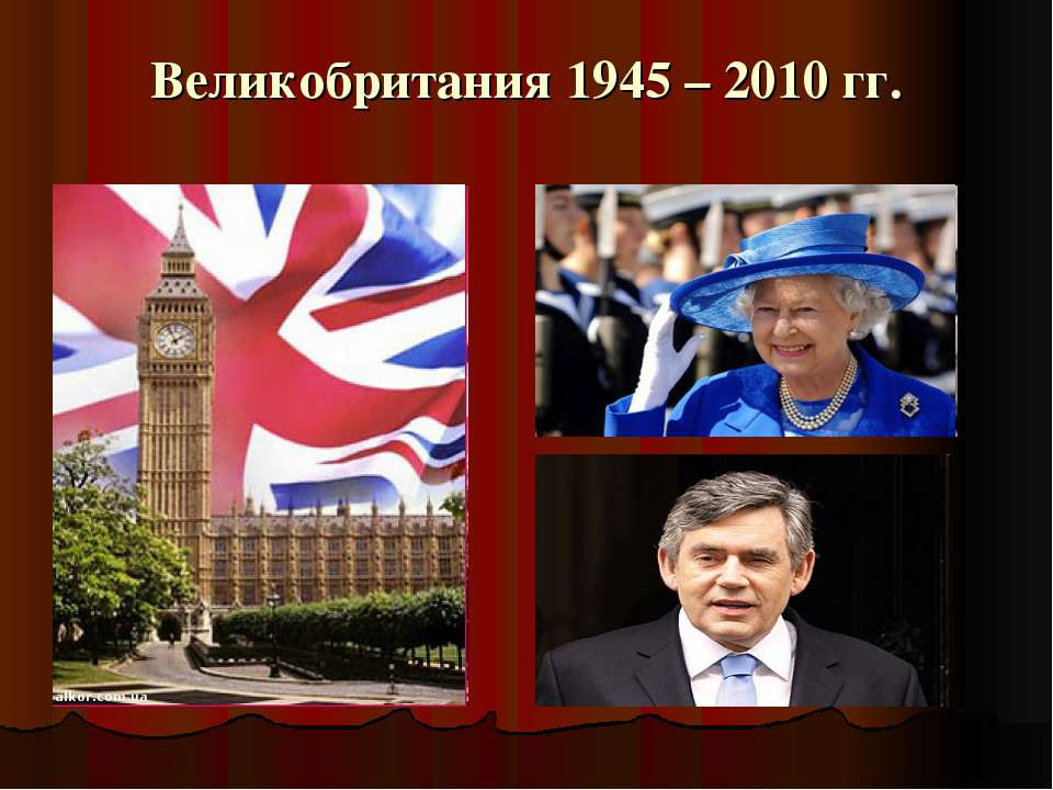 Великобритания 1945 – 2010 гг.