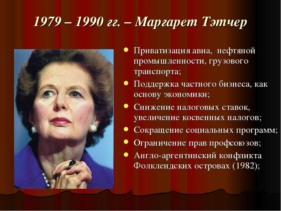 1979 – 1990 гг. – Маргарет Тэтчер Приватизация авиа, нефтяной промышленности,...