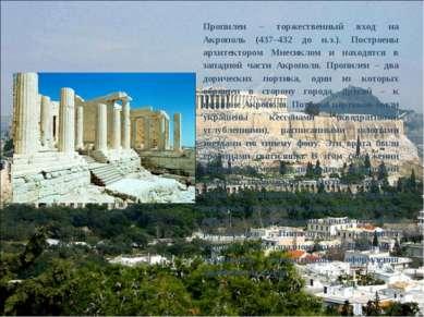 Пропилеи – торжественный вход на Акрополь (437–432 до н.э.). Построены архите...