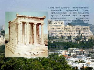 Храм Ники Аптерос – необыкновенно изящный мраморный храм, примыкающий к юго-з...