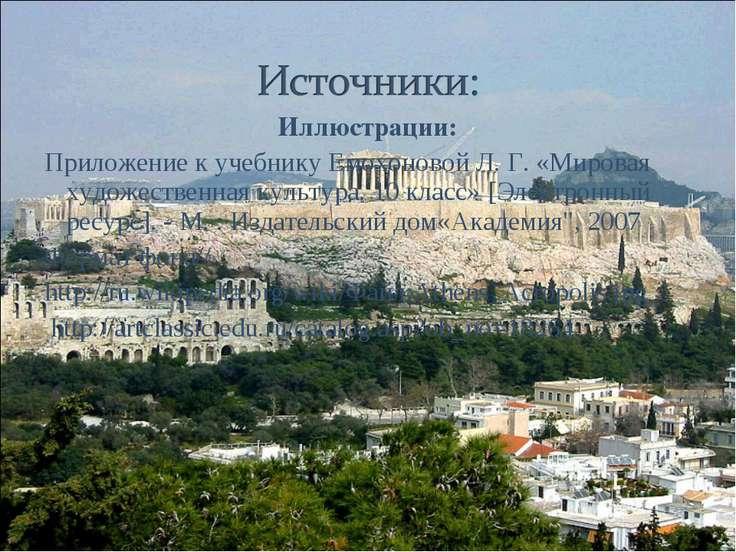 Иллюстрации: Приложение к учебнику Емохоновой Л. Г. «Мировая художественная к...