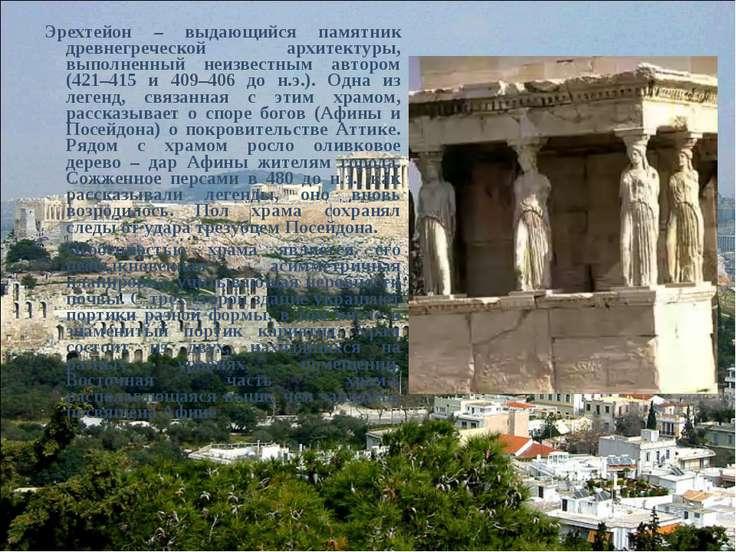Эрехтейон – выдающийся памятник древнегреческой архитектуры, выполненный неиз...