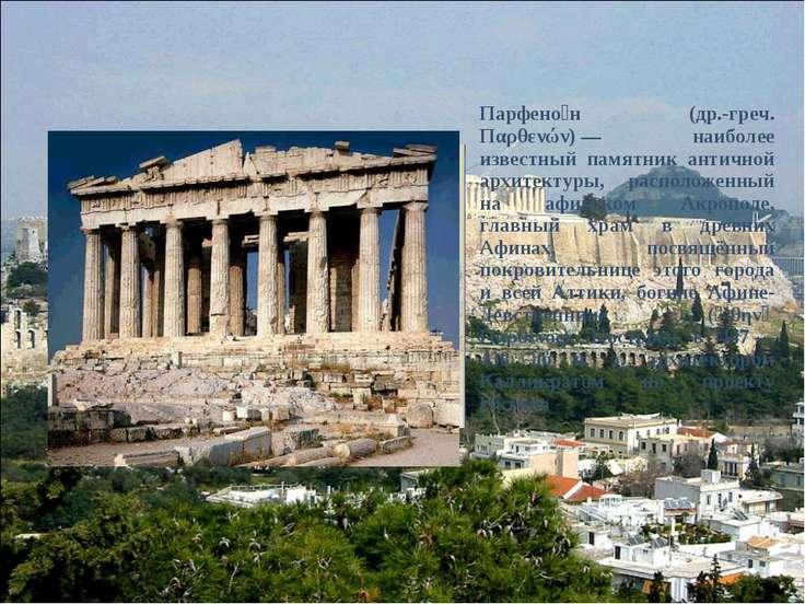 Парфено н (др.-греч. Παρθενών)— наиболее известный памятник античной архитек...