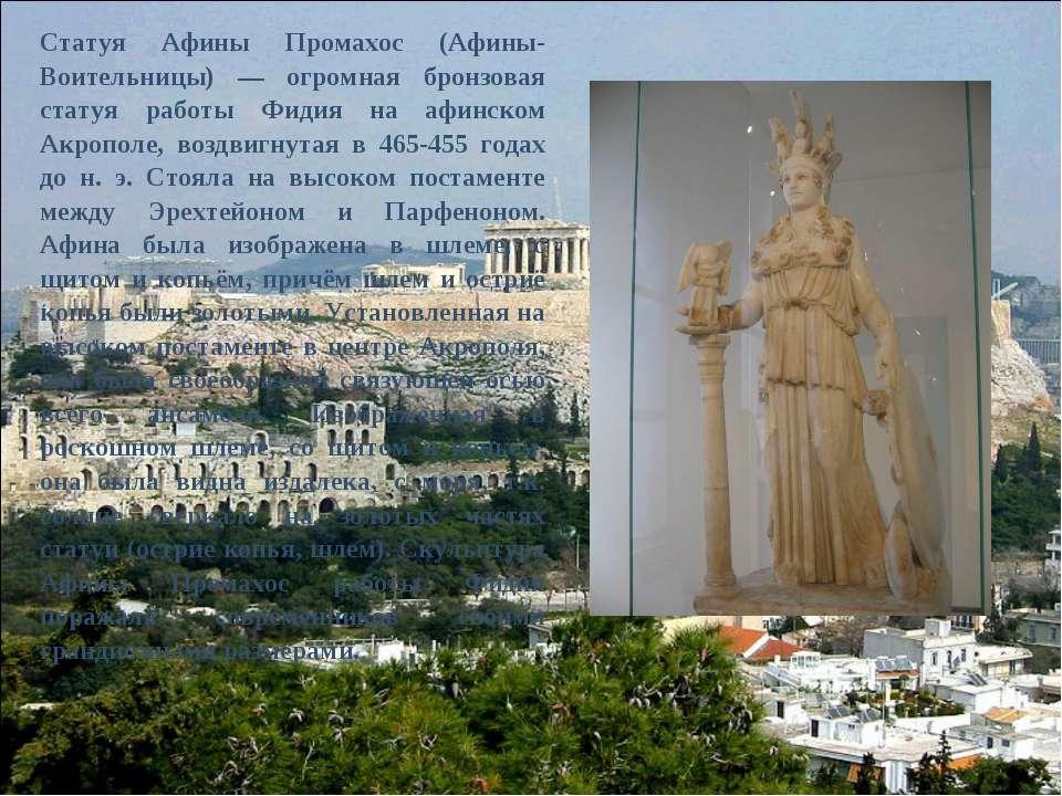 Статуя Афины Промахос (Афины-Воительницы) — огромная бронзовая статуя работы ...