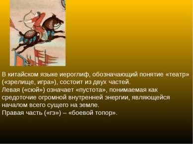 В китайском языке иероглиф, обозначающий понятие «театр» («зрелище, игра»), с...