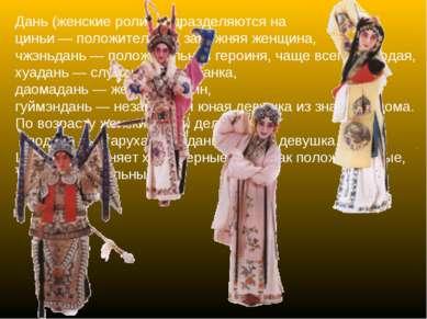 Дань (женские роли) подразделяются на циньи — положительная замужняя женщина,...