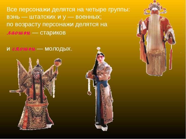 Все персонажи делятся на четыре группы: вэнь — штатских и у — военных; по воз...