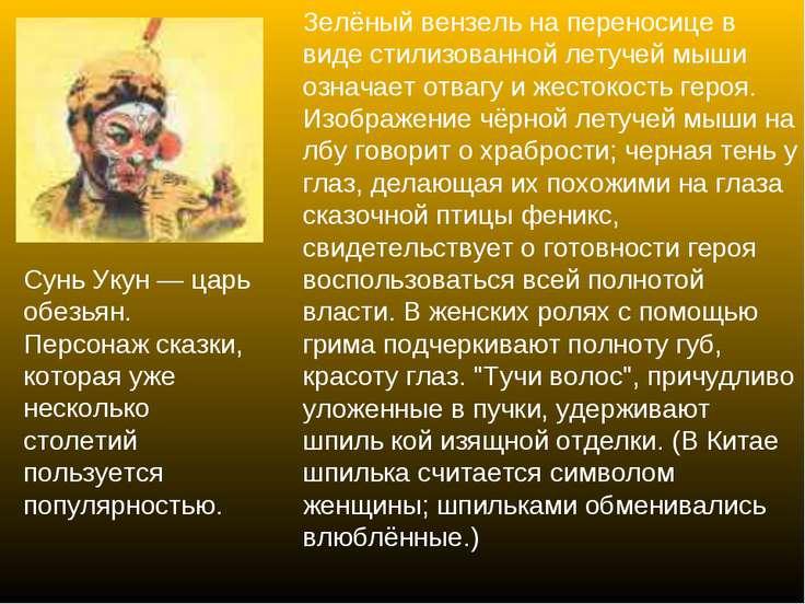 Сунь Укун — царь обезьян. Персонаж сказки, которая уже несколько столетий пол...