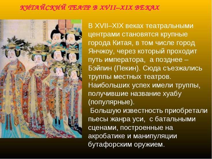 КИТАЙСКИЙ ТЕАТР В XVII–XIX ВЕКАХ В XVII–XIX веках театральными центрами стано...