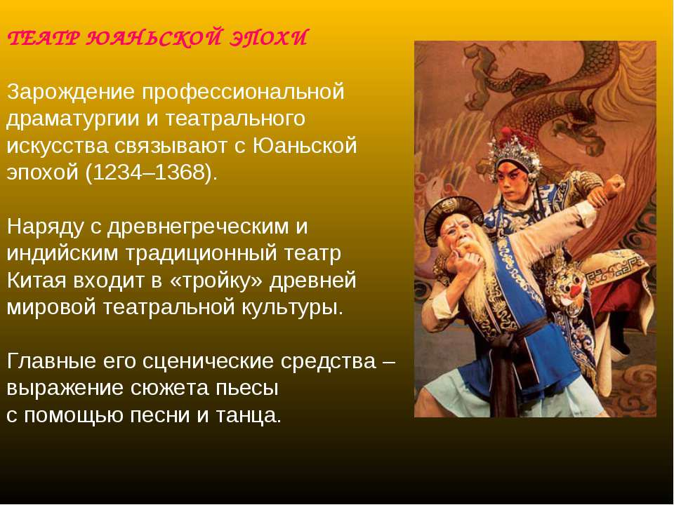 ТЕАТР ЮАНЬСКОЙ ЭПОХИ Зарождение профессиональной драматургии и театрального и...