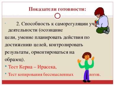 Показатели готовности: 2. Способность к саморегуляции учебной деятельности (о...