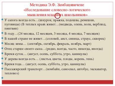 Методика Э.Ф. Замбацявичене «Исследование словесно-логического мышления младш...
