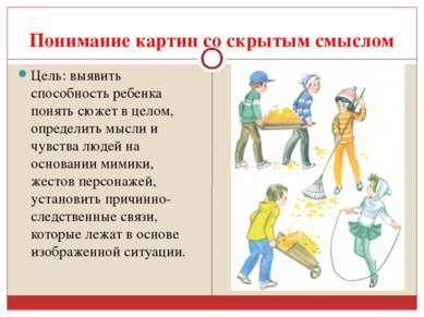 Понимание картин со скрытым смыслом Цель: выявить способность ребенка понять ...