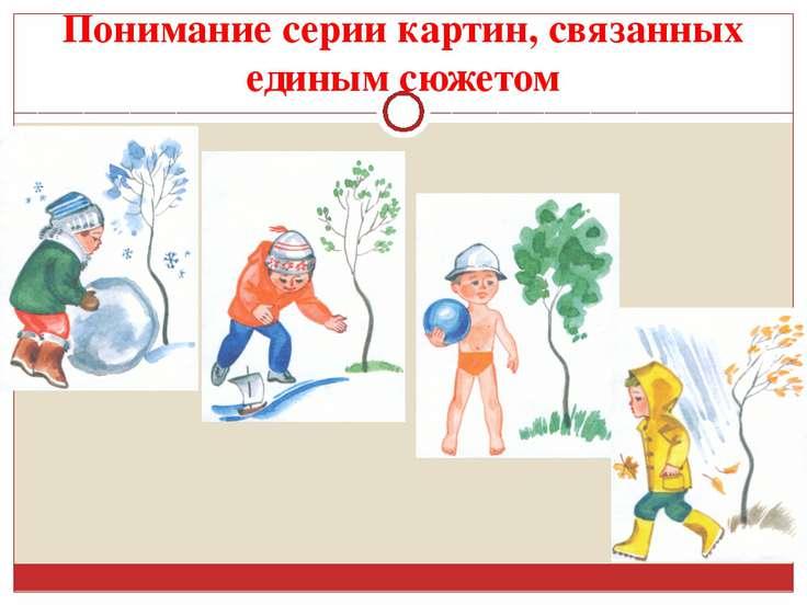 Понимание серии картин, связанных единым сюжетом