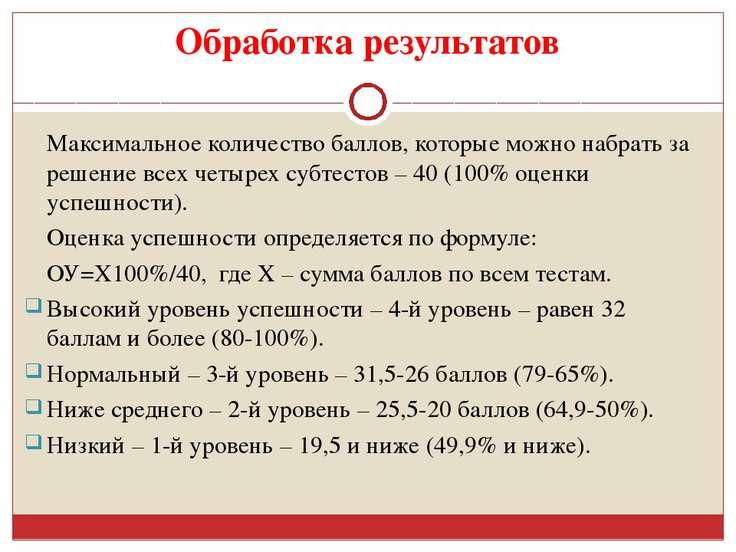 Обработка результатов Максимальное количество баллов, которые можно набрать з...