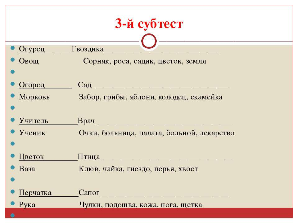 3-й субтест Огурец______ Гвоздика____________________________ Овощ Сорняк, ро...