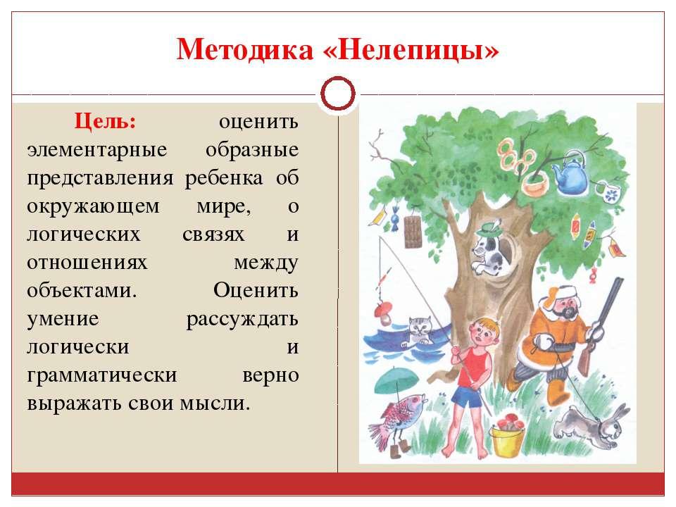 Методика «Нелепицы» Цель: оценить элементарные образные представления ребенка...