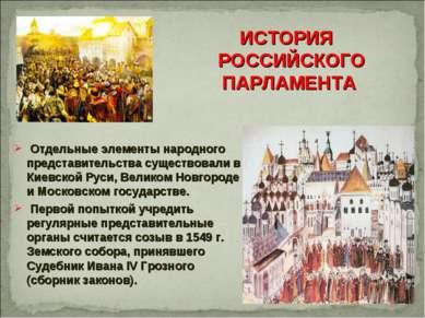 Отдельные элементы народного представительства существовали в Киевской Руси, ...