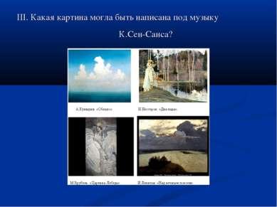 III. Какая картина могла быть написана под музыку К.Сен-Санса?